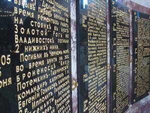 Кроштадт Цусимское сражение 110 лет 004