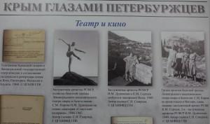 Крым Дудинская