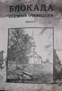блокадная книга 004