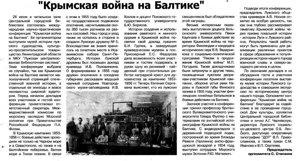 лужская правда.2015