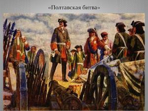 0023-023-Poltavskaja-bitva