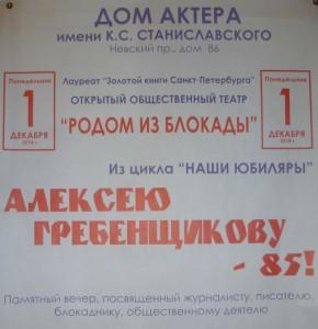 P1210375 театр РОДОМ ИЗ БЛОКАДЫ