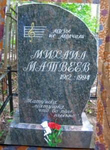 Красненькое кладбище Матвеев IMG_5810