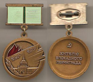 медаль жителю блокадного ленинграда 150310_308