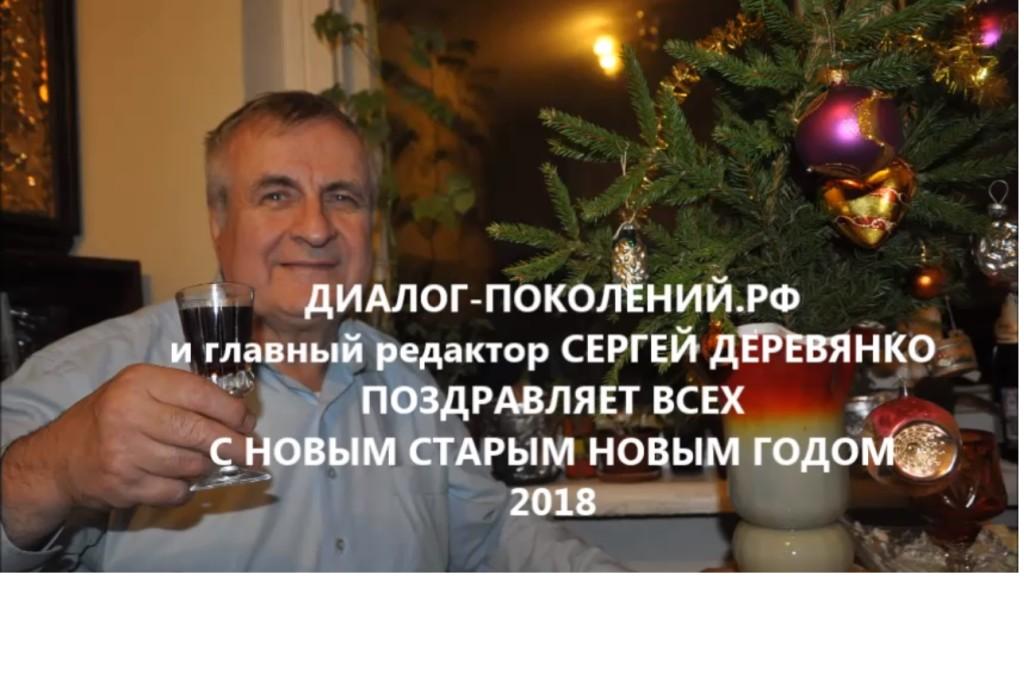 Безымянный Поздрпвление с Новыс Старым годом!