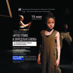 DANCE banner 115na115 POLNOCVET