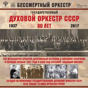 ГДО 80 лет афиша