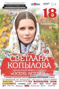 Kopylova city new